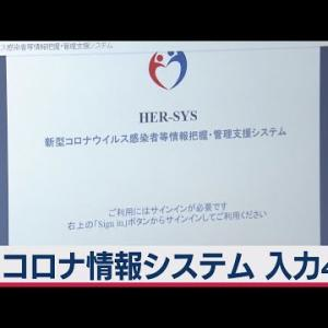 """コロナ情報システム""""入力4割""""(2020年9月28日)"""