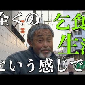 【エサ取りの実態】完全収入ゼロで25年。ゴミを漁って過ごす生活