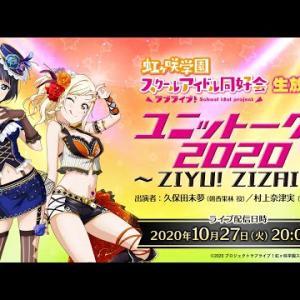 ラブライブ!虹ヶ咲学園スクールアイドル同好会生放送✨ ユニット――ク!!2020~ZIYU! ZIZAI!~