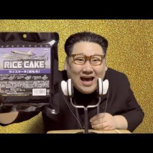 将軍ASMR 宇宙食おもち編 Kim Jong Un Space foodMochi  ASMR