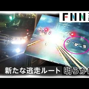 伊藤健太郎容疑者 まもなく釈放 目を見開き 視線は車の外へ