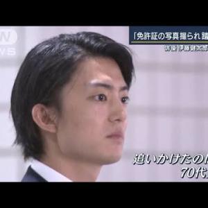 「免許証の写真撮られ・・・」俳優・伊藤健太郎さん釈放(2020年10月30日)