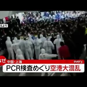 「新型コロナ」中国・上海で大混乱 空港職員に突然のPCR検査【海外コロナまとめ】(2020年11月23日放送「news every.」より)