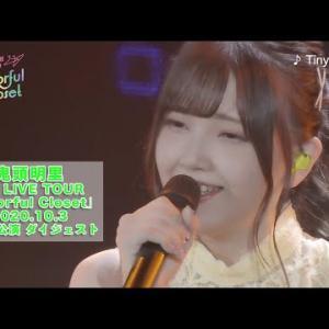 鬼頭明里 1st LIVE TOUR「Colorful Closet」名古屋公演 ダイジェスト映像