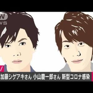 NEWS・加藤さん、小山さん 新型コロナ感染(2020年11月29日)