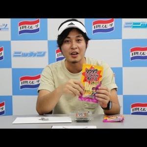 渋野日向子モグモグ菓子を本紙垰建太カメラマンも食べてみた!【日刊スポーツ】