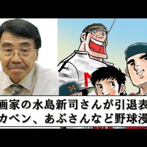 漫画家の水島新司さんが引退表明 ドカベン、あぶさんなど野球漫画