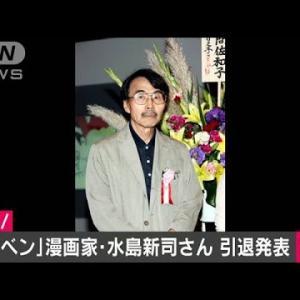 「ドカベン」漫画家・水島新司さん 引退発表(2020年12月1日)