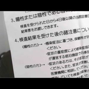 【悲報】病院から拒否、予想外の結果…日本でPCR検査を受けた韓国人の反応|全部話します