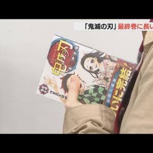 コミック「鬼滅の刃」最終巻発売 名古屋の書店でも行列が・・