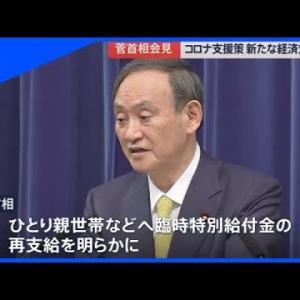 菅首相会見「ひとり親世帯などに臨時特別給付金を再支給」