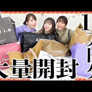 【福袋2021】10万円分の福袋開封します!!!