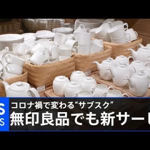 """コロナ禍で変わる""""サブスク"""" 無印良品でも新サービス"""