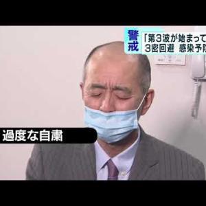"""新型コロナ""""第3波"""" 東京都医師会「感染予防の徹底を」"""
