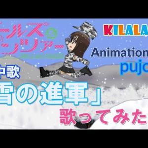 WoT Blitz |女子高生戦車長KILALA - Girls und Panzer - ガルパン劇中歌 「雪の進軍」歌ってみた。