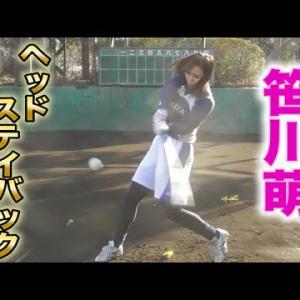 笹川萌のヘッドステイバック…女子野球界の柳田悠岐!