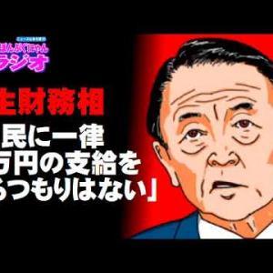 麻生財務相、一律10万円の再給付はしないとの考えを示す