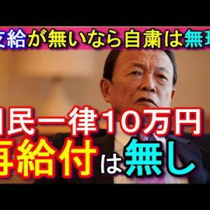 一律10万円再給付は「するつもりない」と麻生太郎財務相が否定!残された給付の可能性は・・【特別定額給付金】