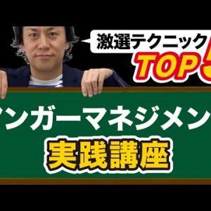 アンガーマネジメント実践講座【今すぐイライラ解消】
