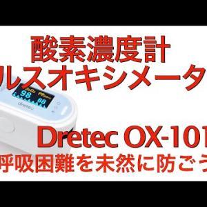 【肺炎になりたくない】血中酸素飽和度計測器パルスオキシメータ