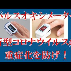パルスオキシメーターでコロナウイルス重症化を防げ!