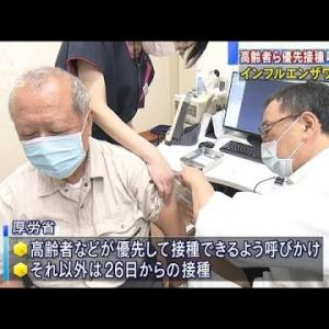 """""""インフル""""ワクチン開始 高齢者ら優先呼びかけ(2020年10月1日)"""