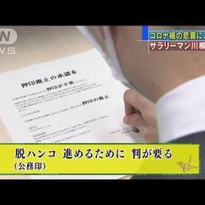 コロナ禍の悲哀にユーモア サラリーマン川柳優秀作(2021年1月27日)