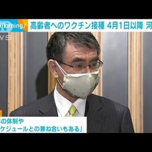 高齢者ワクチン接種「早くて4月1日以降」 河野大臣(2021年1月28日)