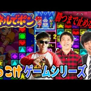 BKBと森田と屋敷なかよしゲーム実況 #7~パネルでポン(音割れあり)~