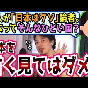 【ひろゆき】必見!知人は日本最悪って言うけど、そんなにひどい国?日本の武器を分析するひろゆき【切り抜き/論破】