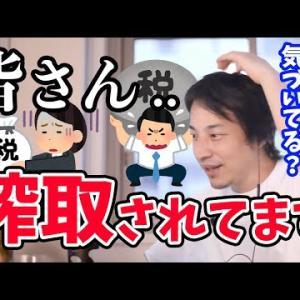 【ひろゆき】※日本の闇※日本人の庶民がいかに搾取されているか分かる動画