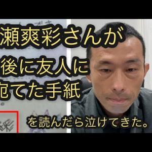 旭川事件 廣瀬爽彩さんが最後に友人に宛てた手紙を読んだら泣けてきた。