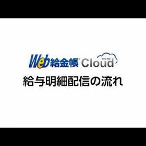 Web給金帳Cloud 給与明細配信の流れ【給与明細電子化】