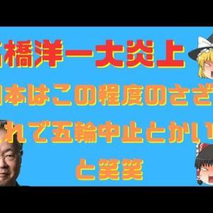 【ゆっくり解説】菅内閣官房参与 高橋洋一大炎上 新型コロナ 『日本はこの程度のさざ波 これで五輪中止とかいう笑笑』