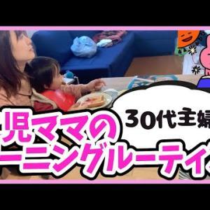 【30代主婦】二児ママのモーニングルーティン【育休中】