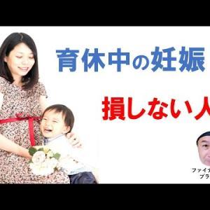 育休中に2人目を妊娠した人が損しないための【休暇の取り方と給付金のもらい方】