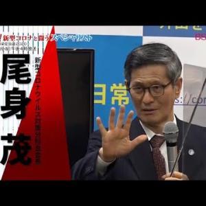 密着 新型コロナと闘うスペシャリスト 尾身茂氏追跡取材 日経・FT感染症会議 | BSテレ東