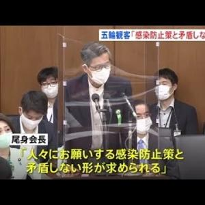 """尾身会長 五輪の観客は""""感染防止策と矛盾しない形で"""""""