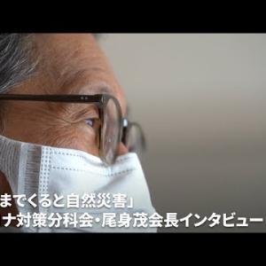 尾身茂会長インタビュー 「ここまでくると自然災害」