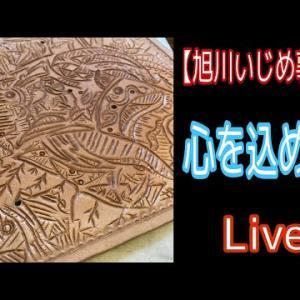 【#旭川いじめ事件】心を込めて Live