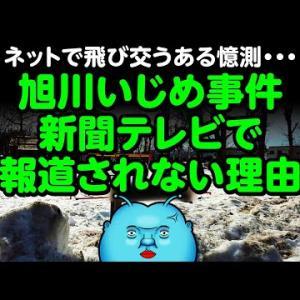 【上級国民説💴】北海道旭川いじめ事件が新聞テレビで報道されない理由