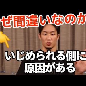 朝倉未来氏の「いじめられる側にも原因がある」発言の何が間違っているかを解説!