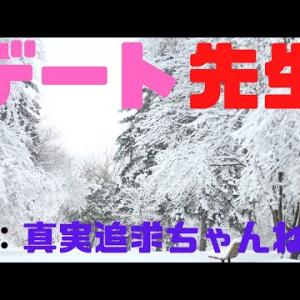 デート先生【旭川凍〇事件】