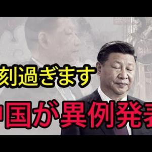 「中国の成功」が終わりに近づいている理由