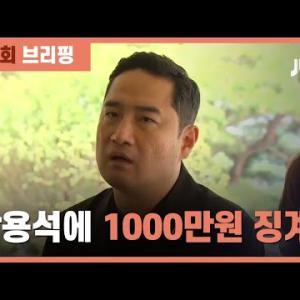 """변협, 강용석에 1000만원 징계…""""변호사 품위유지 위반""""  / JTBC 정치부회의"""
