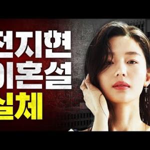 전지현 이혼설 실체(전지현 자산 870억대),  남편 최준혁과 별거 중?