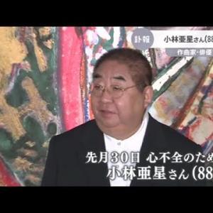 小林亜星さん(88)死去 作曲家・俳優でも活躍