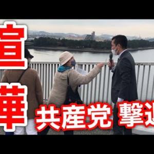 【共産党 撃退】喧嘩ガチギレ!反自衛隊デモに抗議してみた!逆ギレするDQN達のおもしろ映像!?