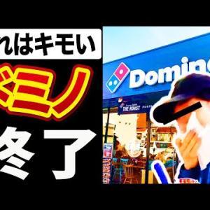 【ゆっくり解説】バイトテロでドミノピザ死亡..店員がシェイク用の機械をペロペロしている動画が拡散されてしまう【バカッター】