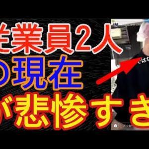 くら寿司炎上 バイト従業員2人の現在が悲惨すぎ!逮捕間近で、名前や顔画像も特定される - 事故ニュース